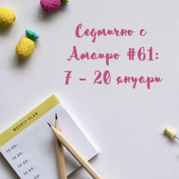 Седмично с Амаиро #61: 7 – 20 януари