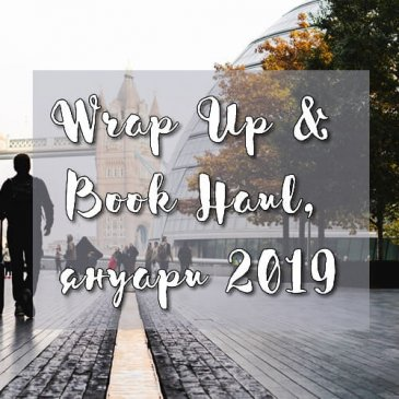 Wrap Up & Book Haul, януари 2019