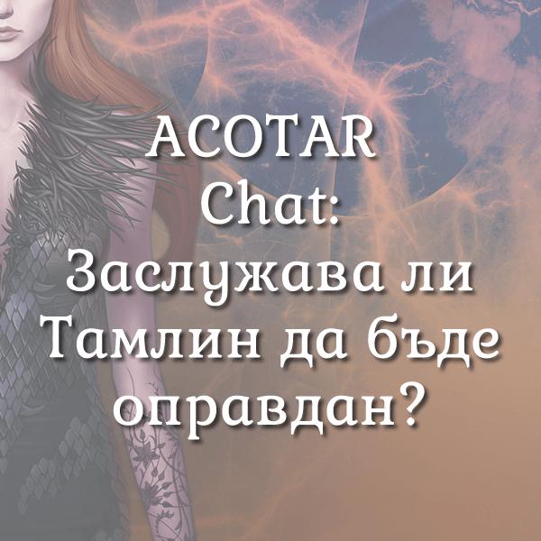 ACOTAR Chat: Заслужава ли Тамлин да бъде оправдан?