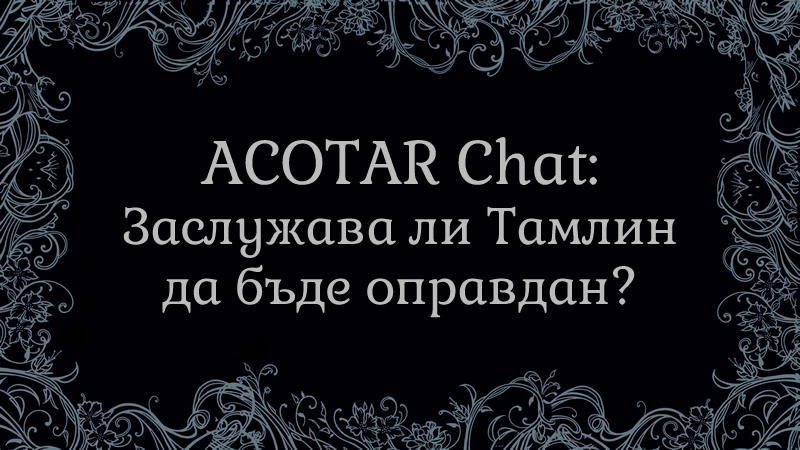 ACOTAR Chat