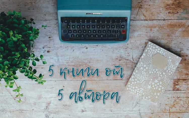5 книги от 5 автора