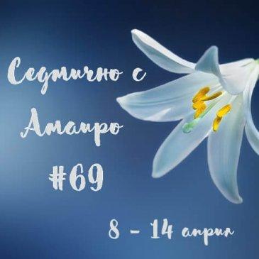 Седмично с Амаиро #69: 8 – 14 април
