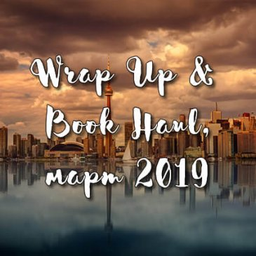 Wrap Up & Book Haul, март 2019