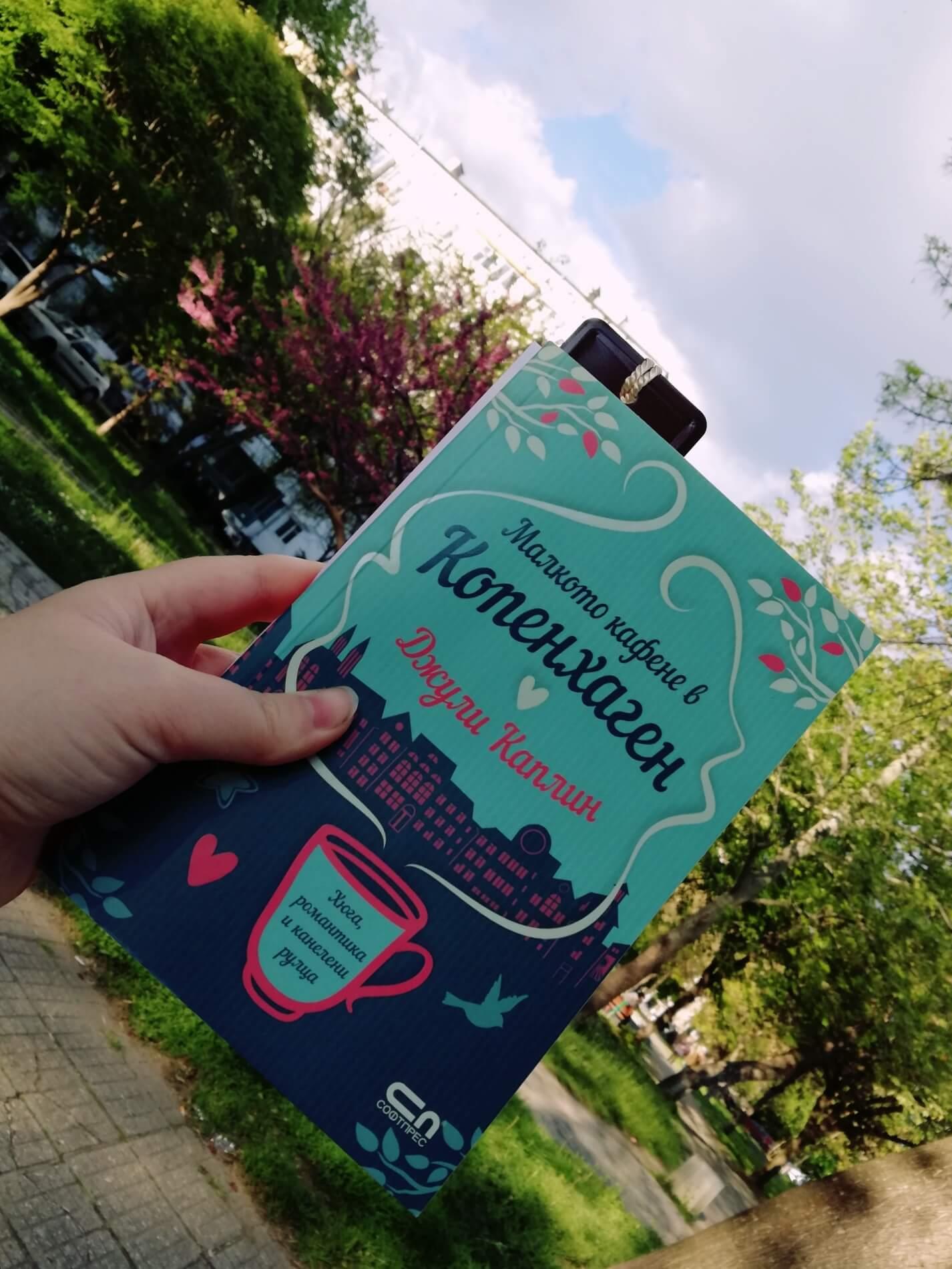 """Да посетим заедно """"Малкото кафене в Копенхаген"""""""
