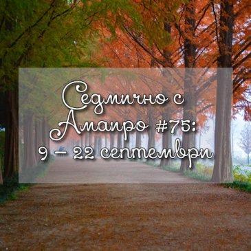 Седмично с Амаиро #75: 9 – 22 септември