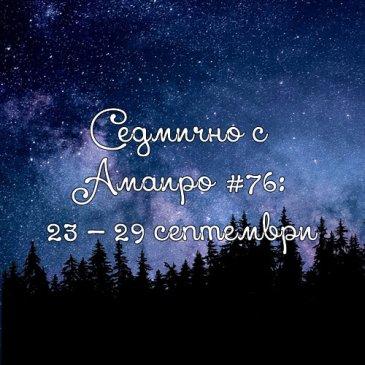 Седмично с Амаиро #76: 23 – 29 септември