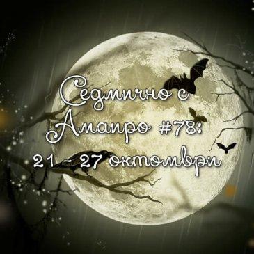 Седмично с Амаиро #78: 21 – 27 октомври