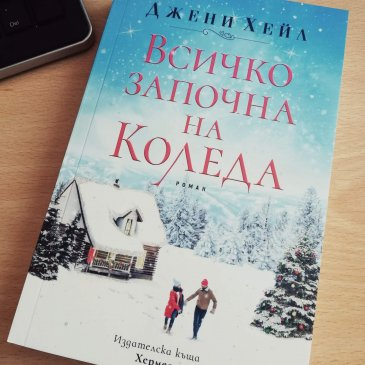 """""""Всичко започна на Коледа"""" – романтичната зимна приказка"""