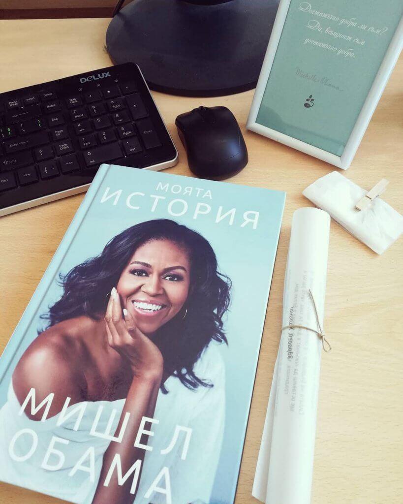 Мишел Обама, Моята история