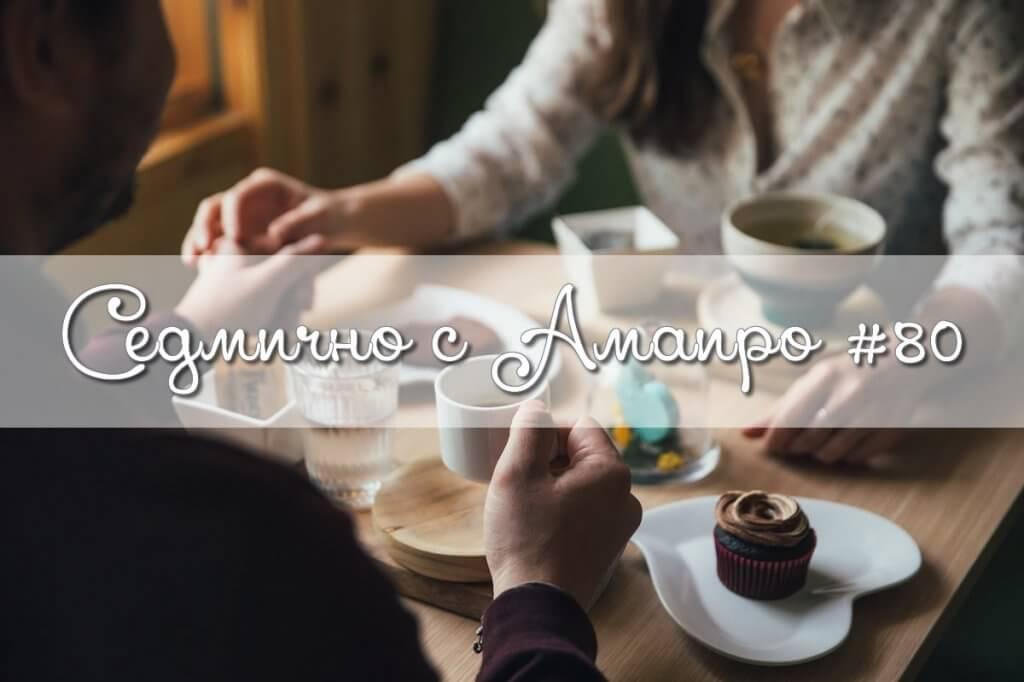 Седмично с Амаиро