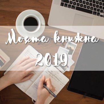 Моята книжна 2019