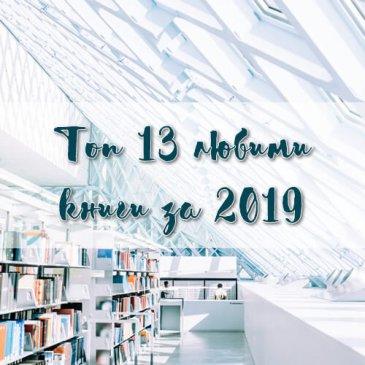 Топ 13 любими книги за 2019