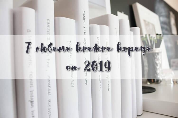7 любими книжни корици от 2019