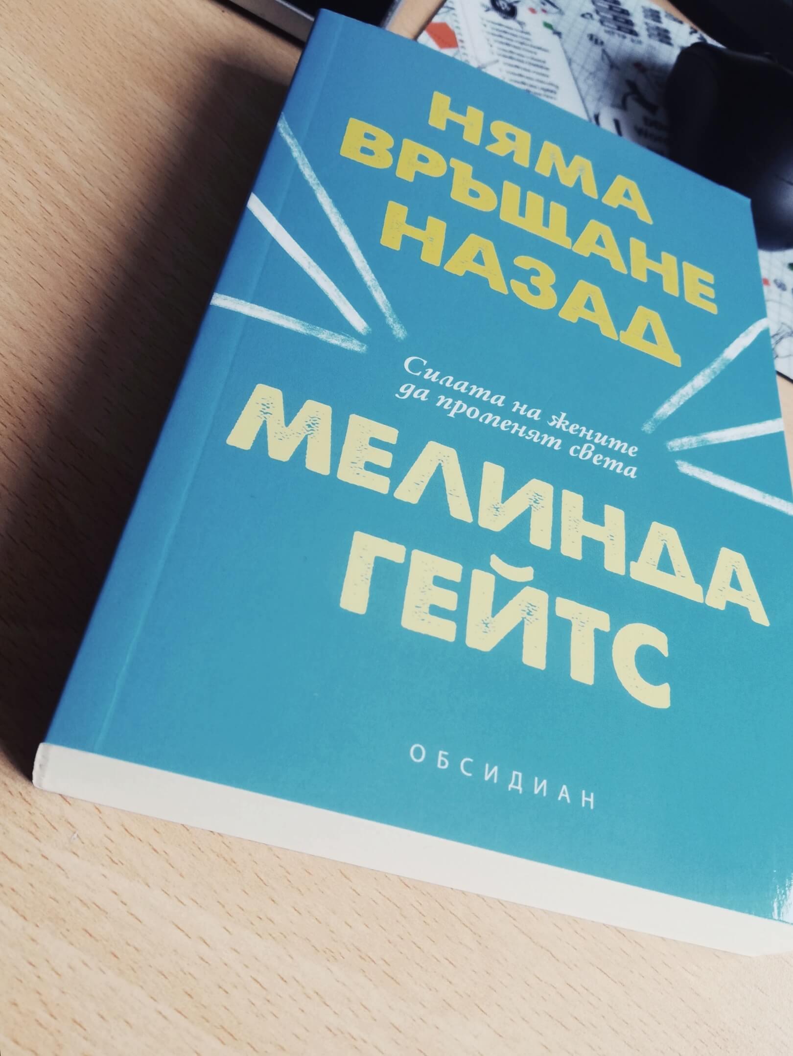 Какво прочетох през февруари~