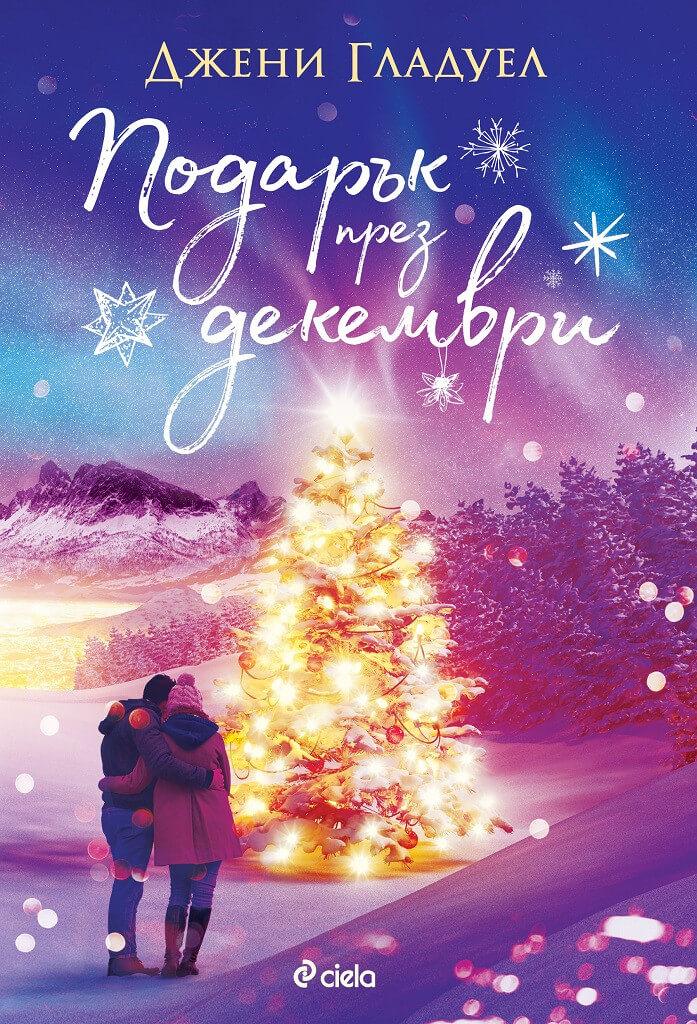 Подарък през декември 3-2-1 Monday #6