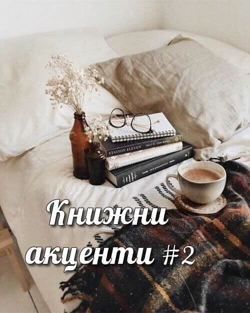 Книжни акценти #2