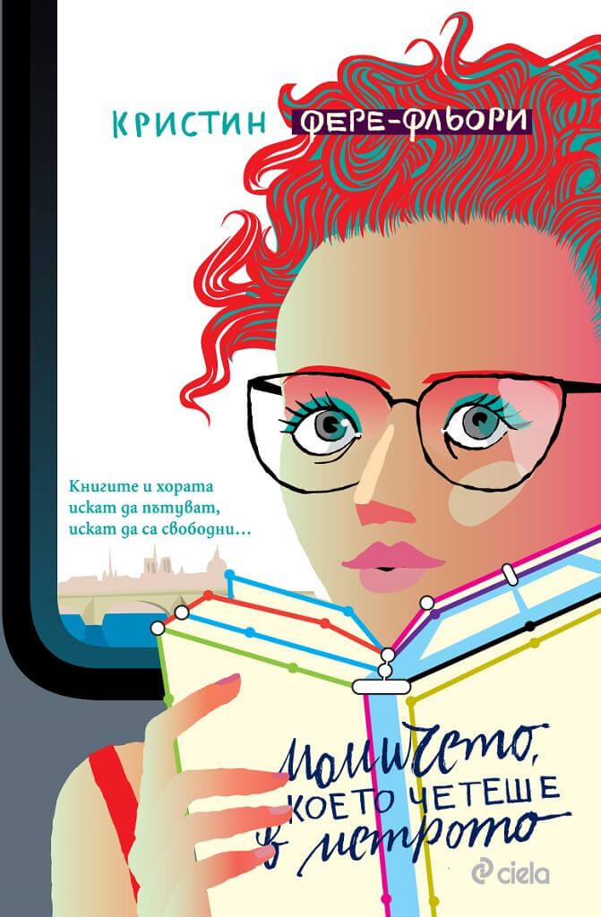 Момичето, което четеше в метрото