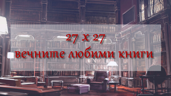 Амаиро препоръчва: 27×27 – вечните любими книги