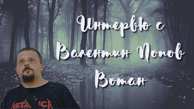 Интервю с Валентин Попов-Вотан