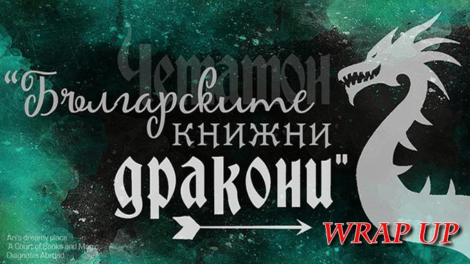 """""""Българските книжни дракони"""" – Wrap Up"""