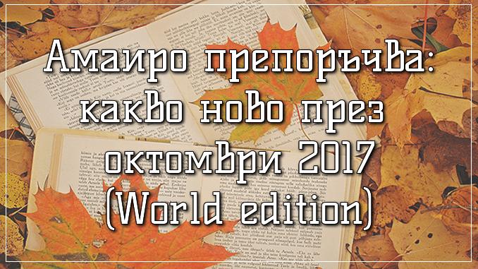 Амаиро препоръчва: какво ново на световния пазар, октомври 2017