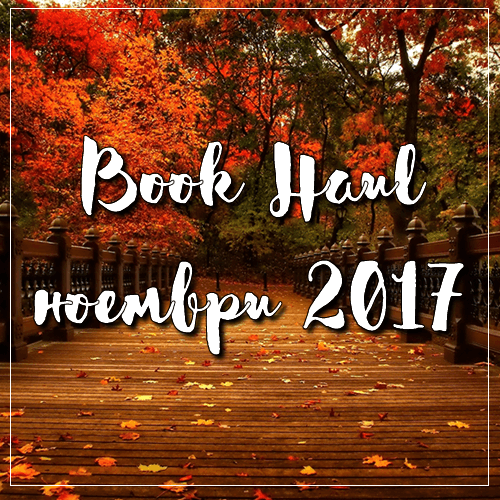 Book Haul, ноември 2017