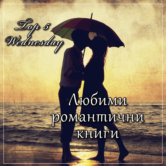 Top 5 Wednesday: Любими романтични книги