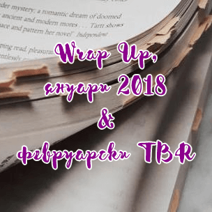 Wrap Up, януари & TBR за февруари