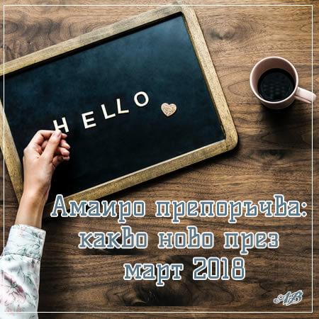 Амаиро препоръчва: какво ново през март 2018