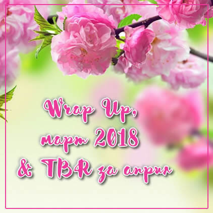 Wrap Up, март 2018 & TBR за април