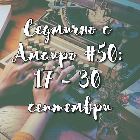 Седмично с Амаиро #50: 17 – 30 септември