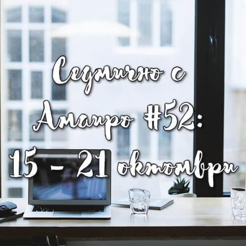 Седмично с Амаиро #52: 15 – 21 октомври