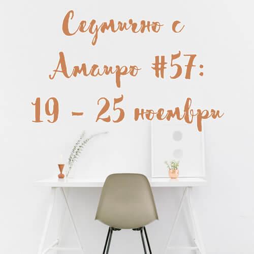 Седмично с Амаиро #57: 19 – 25 ноември