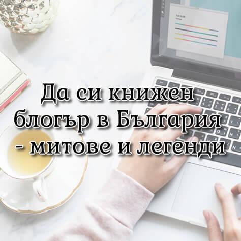 Да си книжен блогър в България – митове и легенди