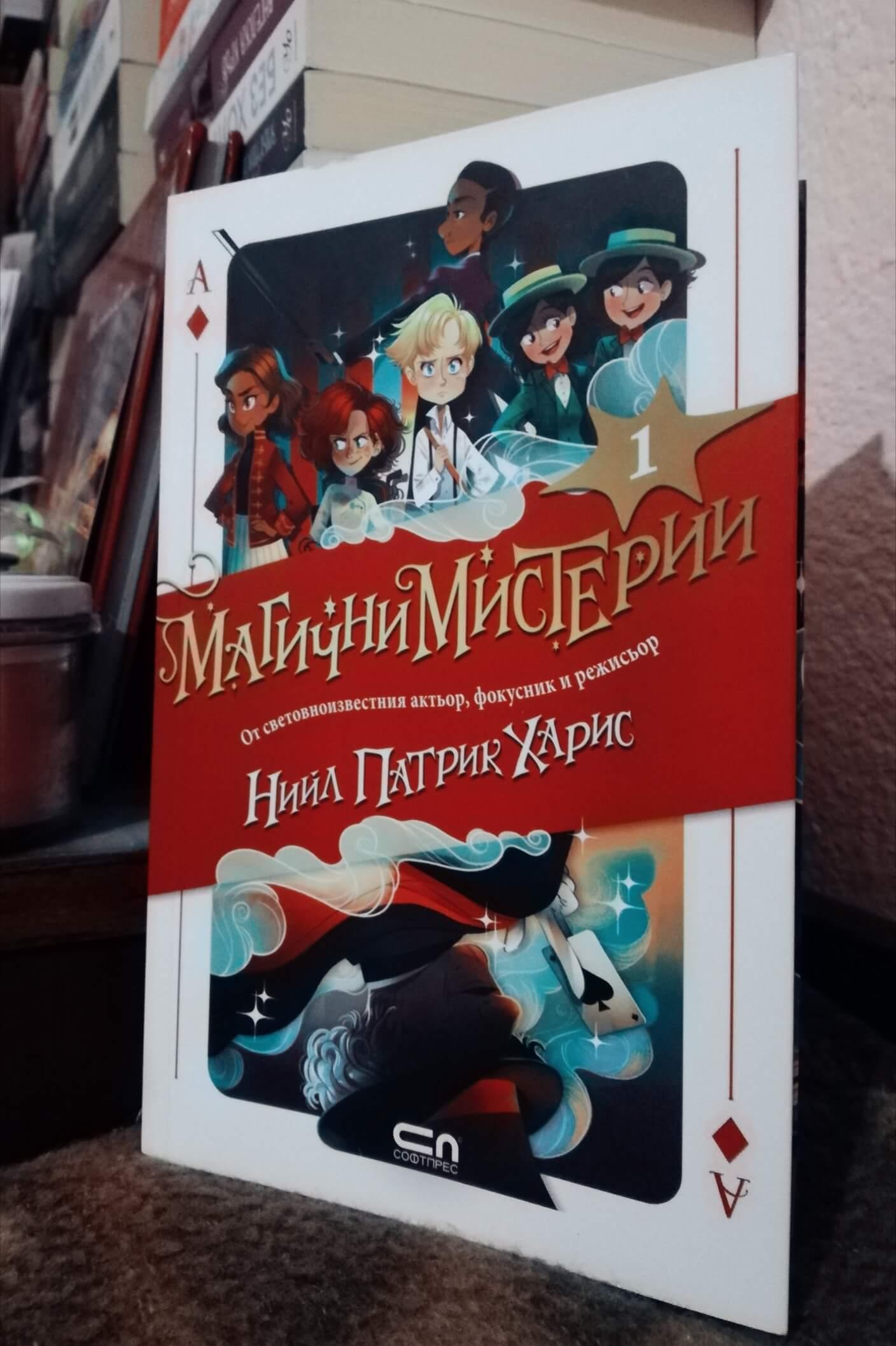 Магични мистерии