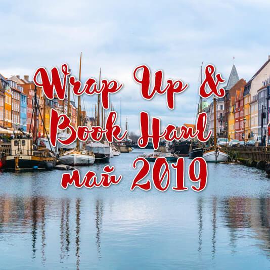 Wrap Up & Book Haul, май 2019