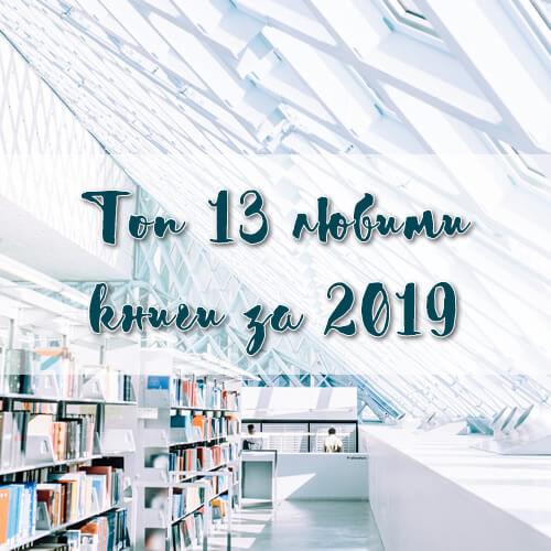 любими книги за 2019