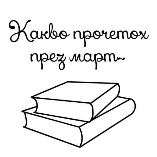 Какво прочетох през март~